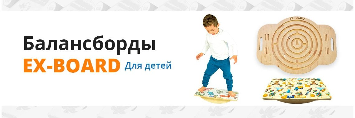 Детские балансборды